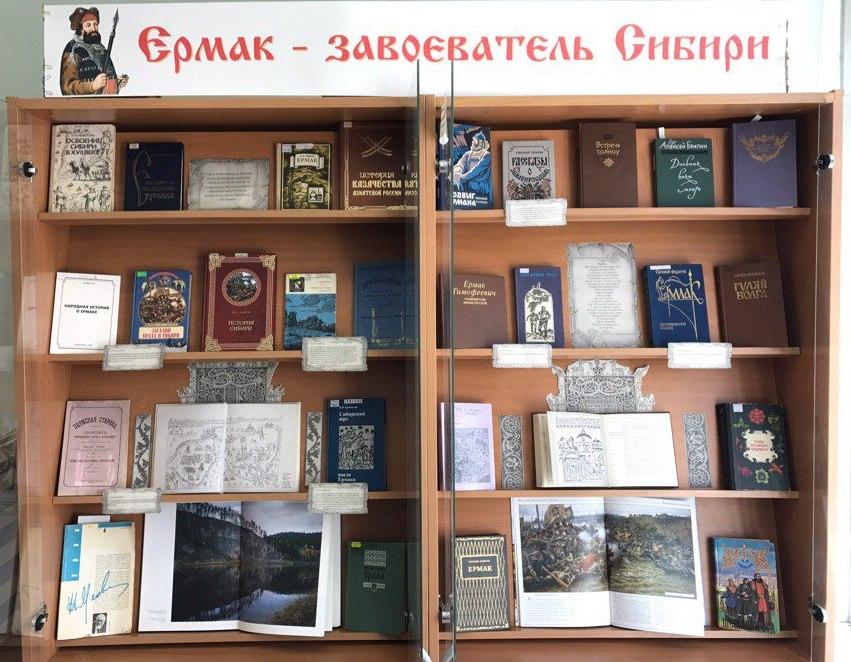 Ермак-завоеватель Сибири