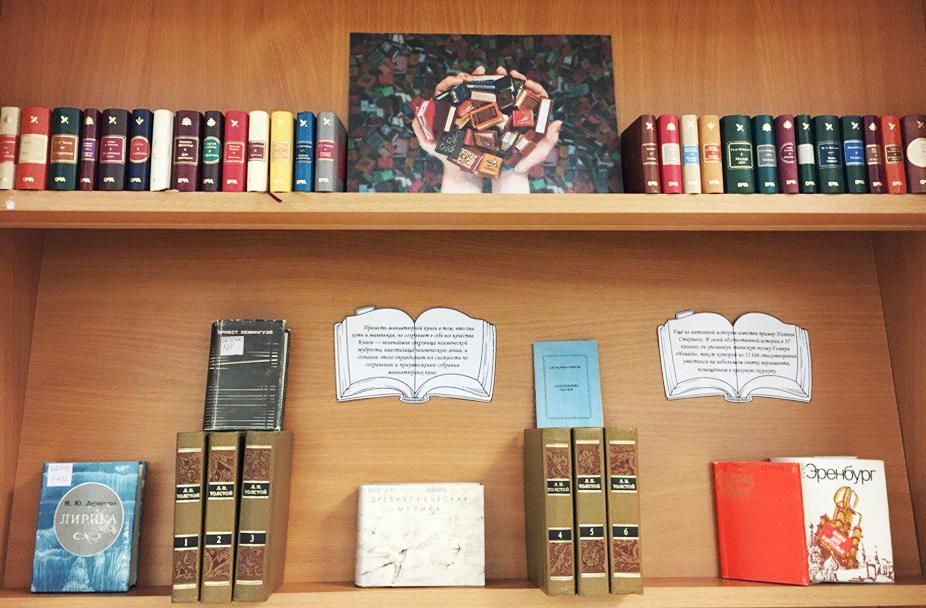 Мир книги в миниатюре