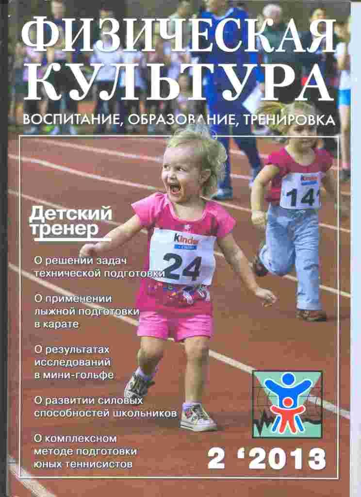 Fizicheskaja_kultura