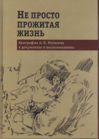 Matveev-book.jpg