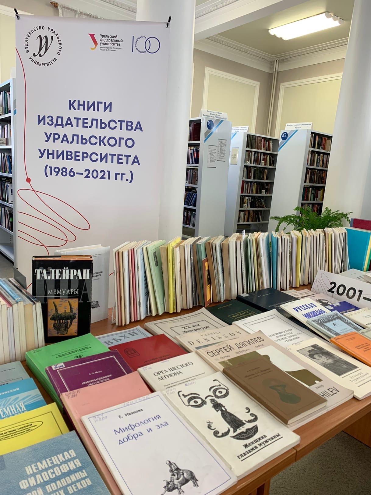 Выставка изданий к 35-летию...