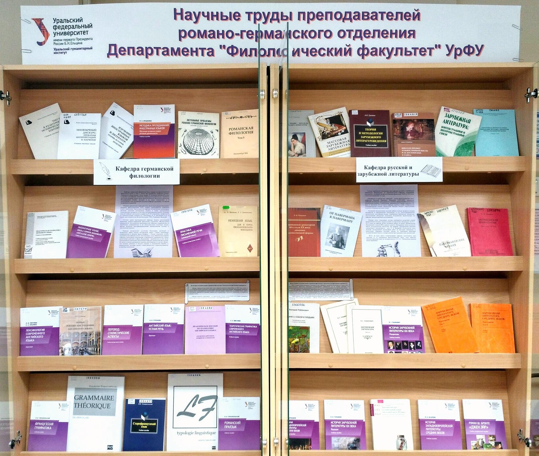 Департамент Филологический факультет УрФУ