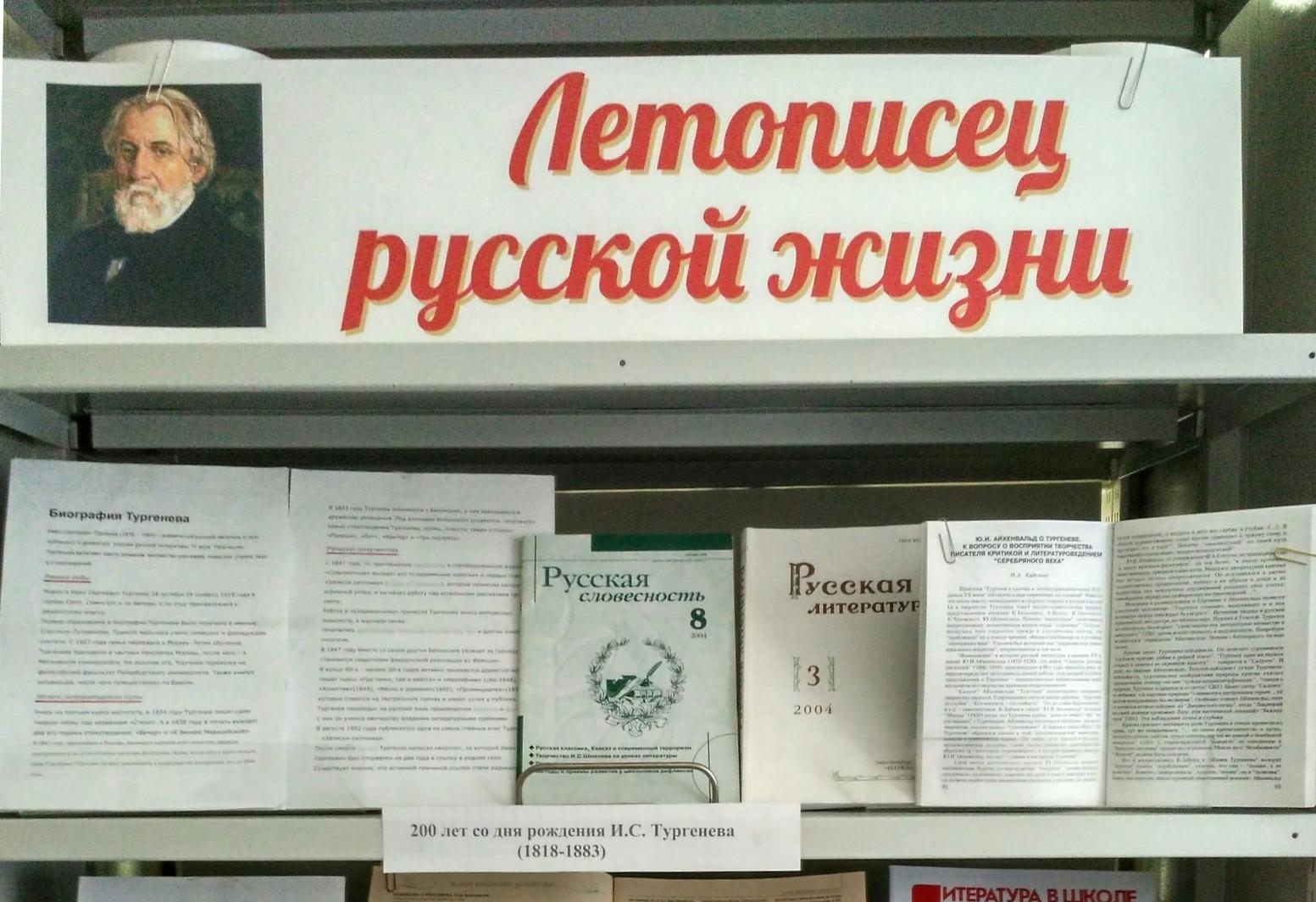 Летописец русской жизни