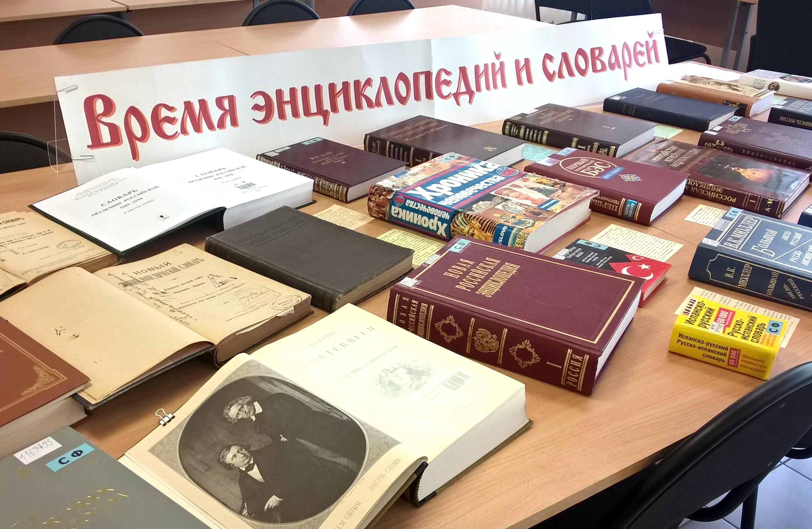 Время энциклопедий и словарей