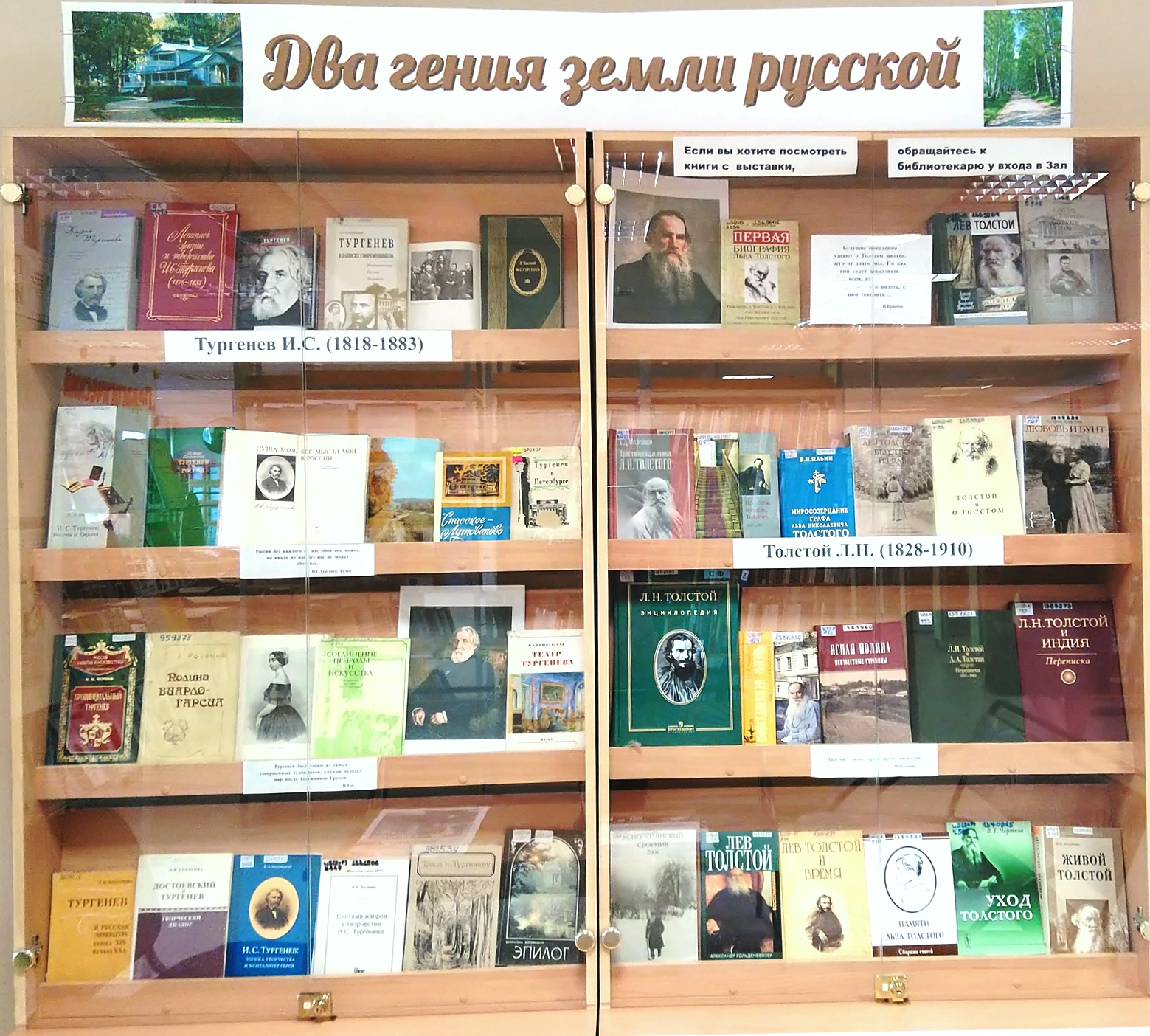 Два гения земли русской