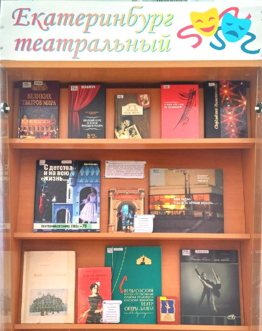 Екатеринбург театральный