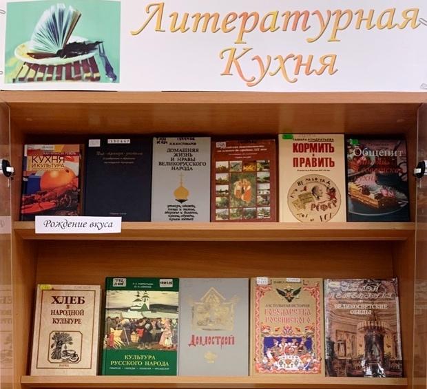 Литературная кухня