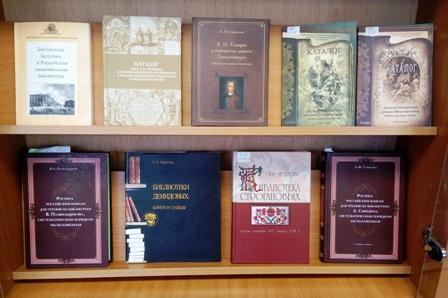 Реконструкция личных библиотек