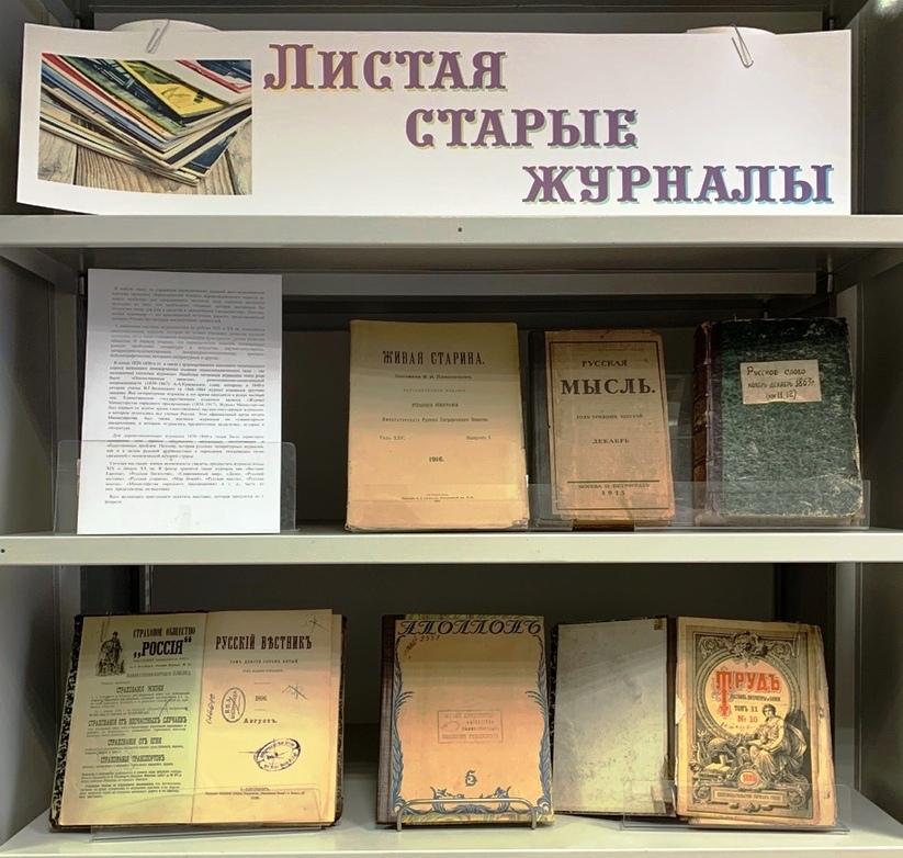 Листая старые журналы