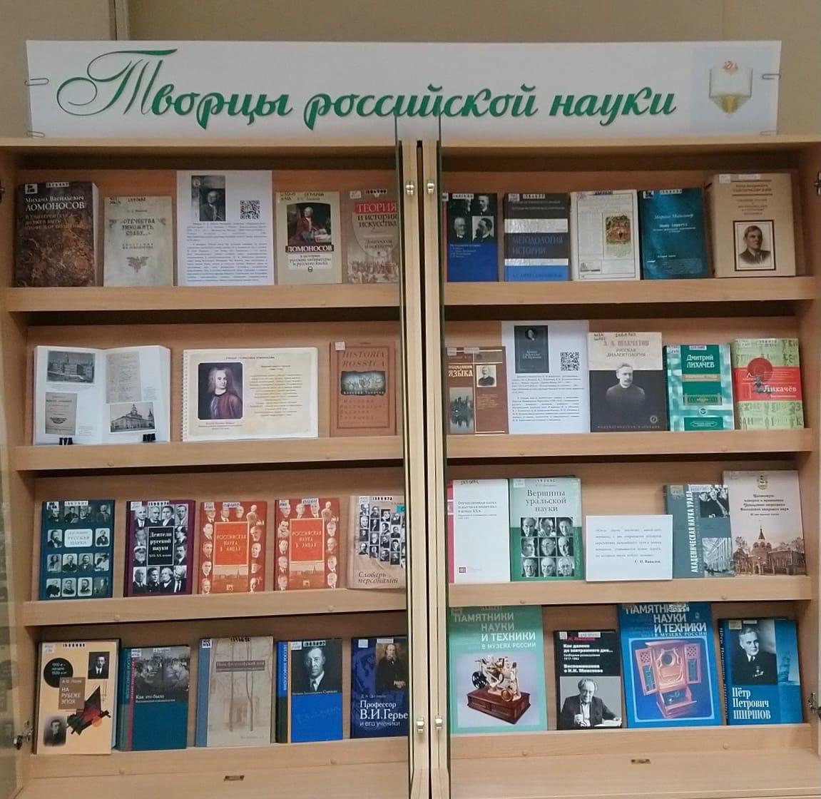 Творцы российской науки