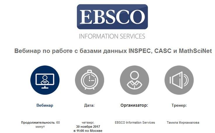 вебинар ebsco