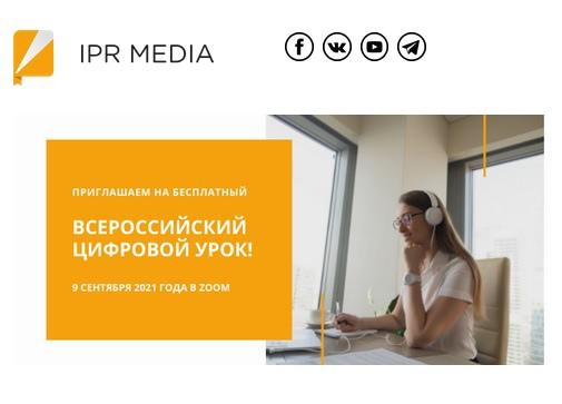 Всероссийский цифровой урок